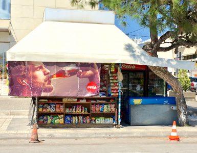 Greek Kiosk